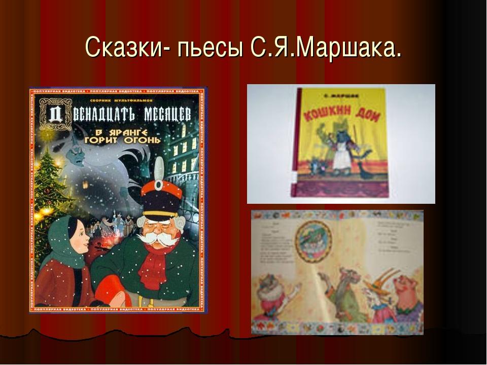 Сказки- пьесы С.Я.Маршака.