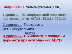 Задание № 3 Четырехугольник (6 мин) 1 уровень - На координатной плоскости пос