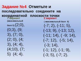 Задание №4 Отметьте и последовательно соедините на координатной плоскости точ