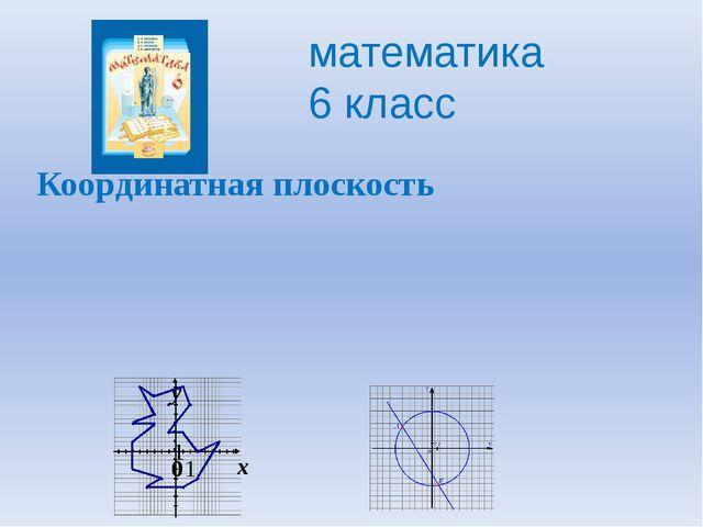 Координатная плоскость математика 6 класс х y 0 1 1