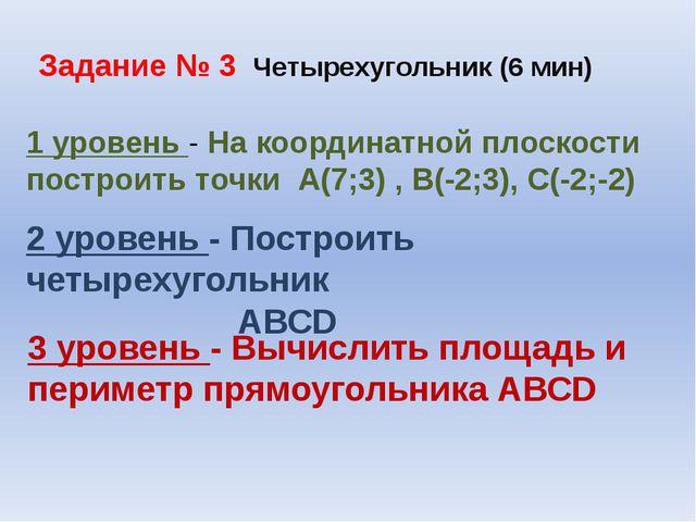 Задание № 3 Четырехугольник (6 мин) 1 уровень - На координатной плоскости пос...
