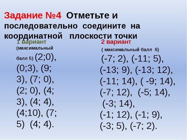 Задание №4 Отметьте и последовательно соедините на координатной плоскости точ...
