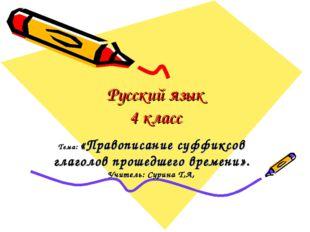 Русский язык 4 класс Тема: «Правописание суффиксов глаголов прошедшего времен