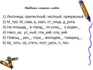 Найдите «лишнее слово» 1) Лестница, прелестный, честный, прекрасный. 2) М_тро