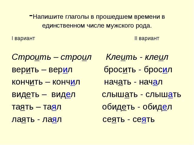 -Напишите глаголы в прошедшем времени в единственном числе мужского рода. I в...