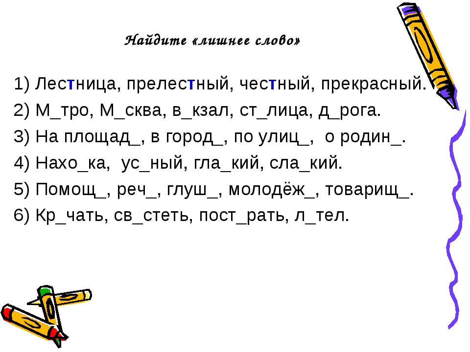 Найдите «лишнее слово» 1) Лестница, прелестный, честный, прекрасный. 2) М_тро...