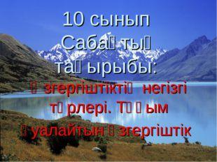 10 сынып Сабақтың тақырыбы: Өзгергіштіктің негізгі түрлері. Тұқым қуалайтын ө