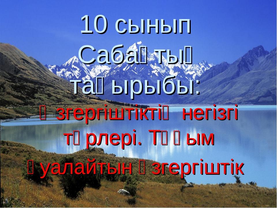 10 сынып Сабақтың тақырыбы: Өзгергіштіктің негізгі түрлері. Тұқым қуалайтын ө...