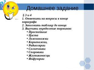 Домашнее задание § 3 и 4 1. Ответить на вопросы в конце параграфа 2. Заполнит