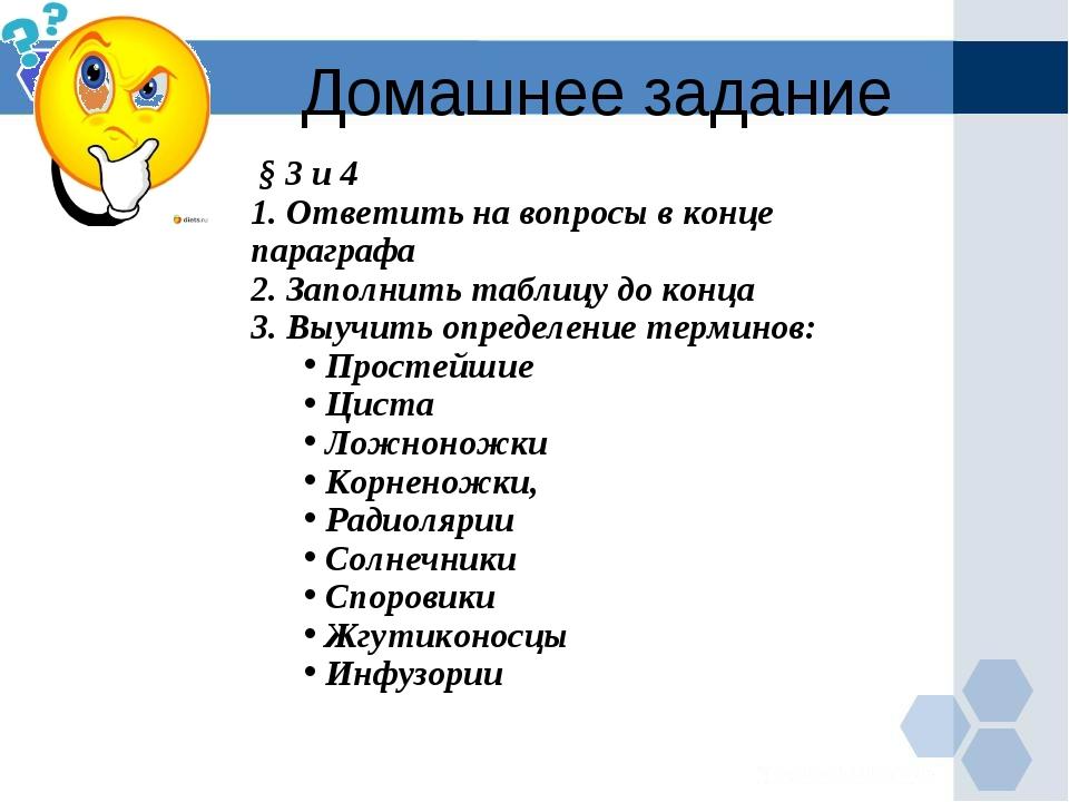 Домашнее задание § 3 и 4 1. Ответить на вопросы в конце параграфа 2. Заполнит...