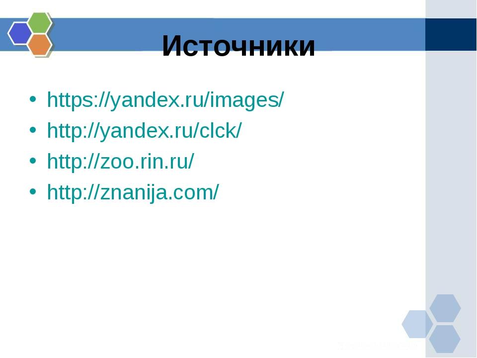 Источники https://yandex.ru/images/ http://yandex.ru/clck/ http://zoo.rin.ru/...