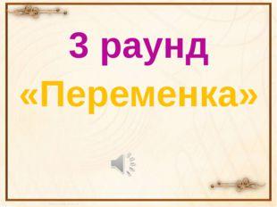 3 раунд «Переменка»