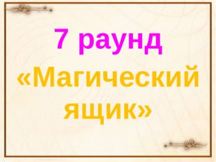7 раунд «Магический ящик»
