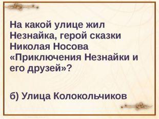 На какой улице жил Незнайка, герой сказки Николая Носова «Приключения Незнай