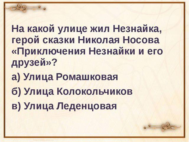 На какой улице жил Незнайка, герой сказки Николая Носова «Приключения Незнай...