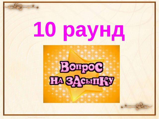 10 раунд