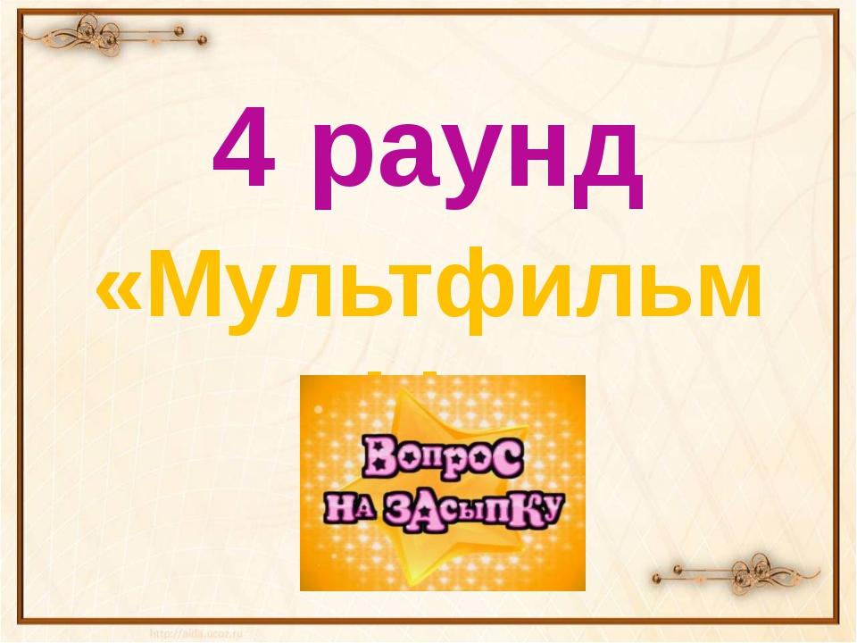 4 раунд «Мультфильмы»
