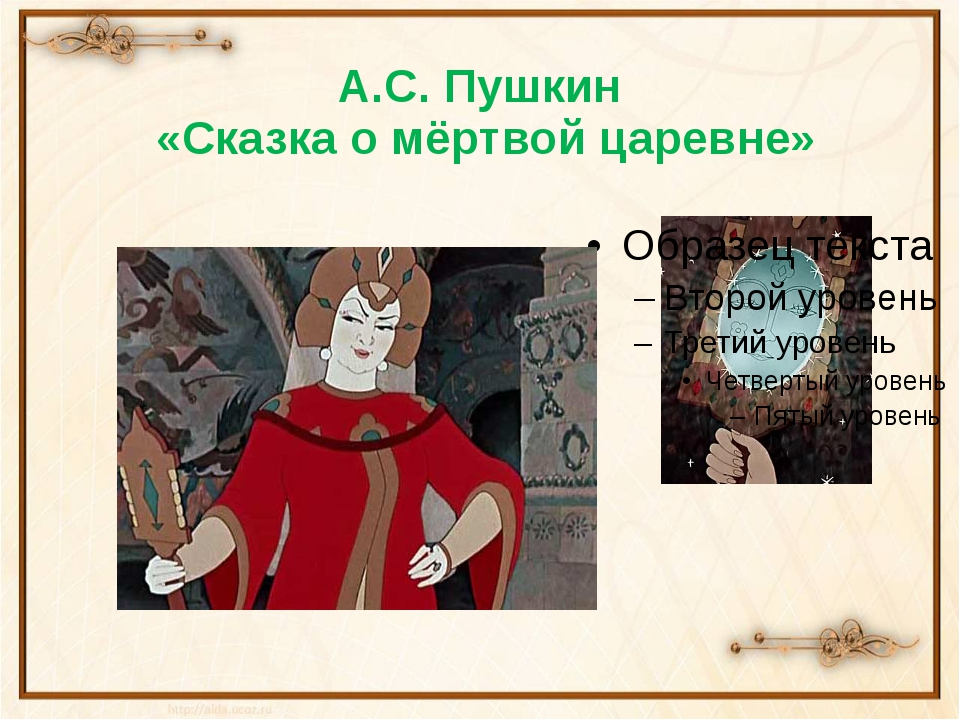 А.С. Пушкин «Сказка о мёртвой царевне»