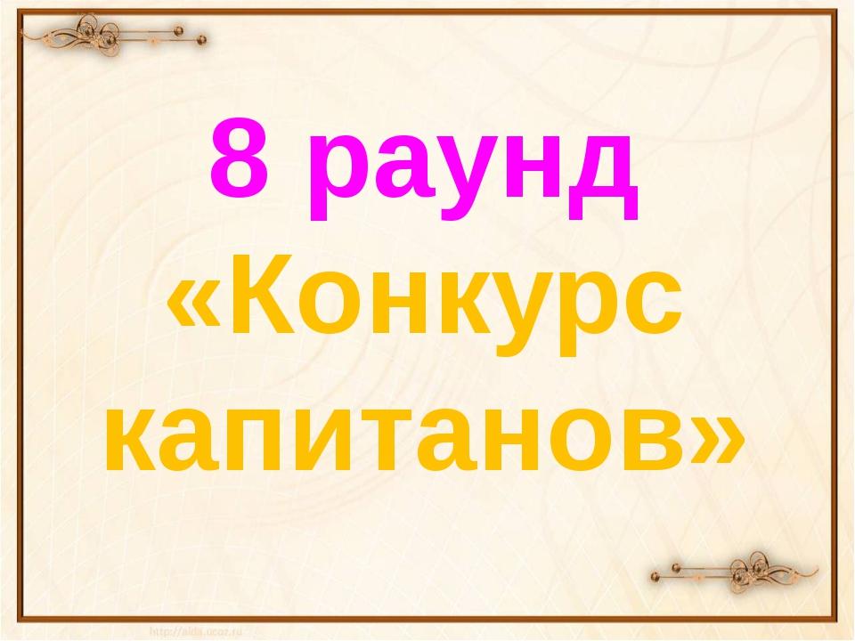8 раунд «Конкурс капитанов»