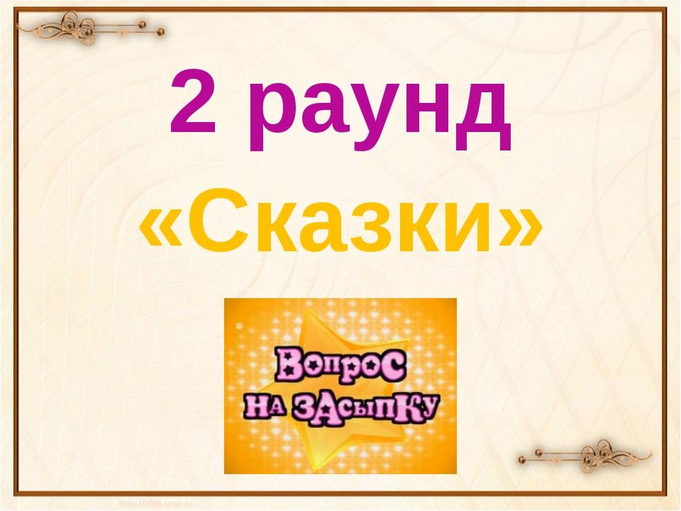 2 раунд «Сказки»