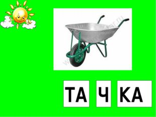 ТА Ч КА