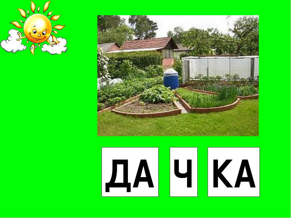 ДА Ч КА