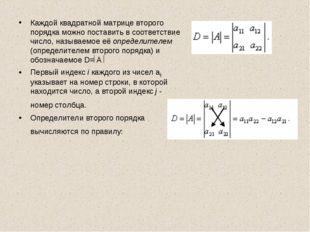 Каждой квадратной матрице второго порядка можно поставить в соответствие числ