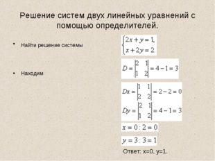 Решение систем двух линейных уравнений с помощью определителей. Найти решение