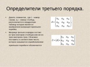 Определители третьего порядка. Девять элементов , где I – номер строки, а j –