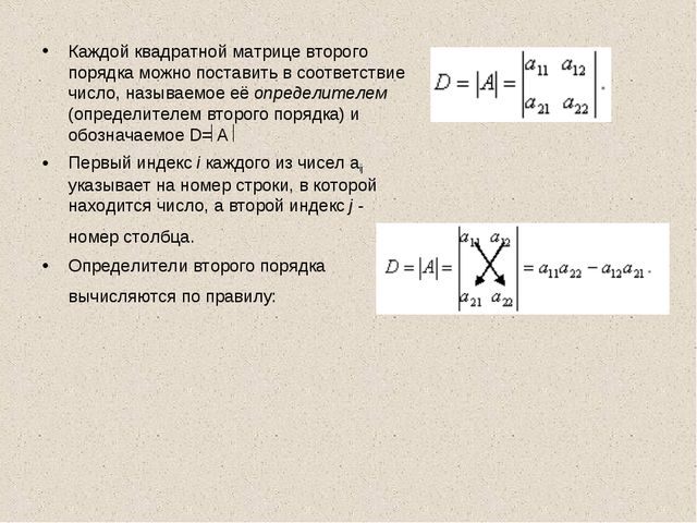 Каждой квадратной матрице второго порядка можно поставить в соответствие числ...