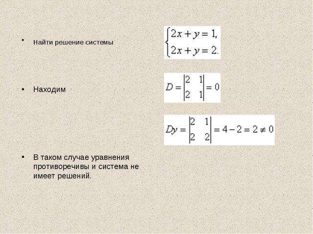 Найти решение системы Находим В таком случае уравнения противоречивы и систем...