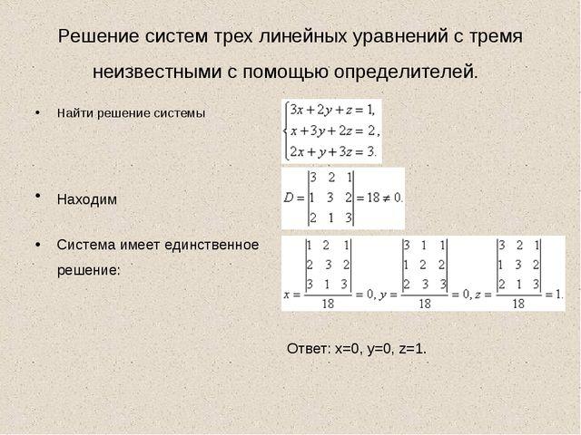 Решение систем трех линейных уравнений с тремя неизвестными с помощью определ...