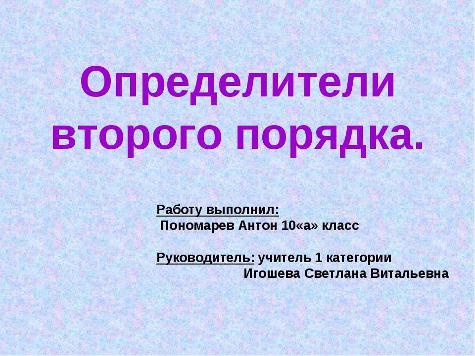 Определители второго порядка. Работу выполнил: Пономарев Антон 10«а» класс Ру...