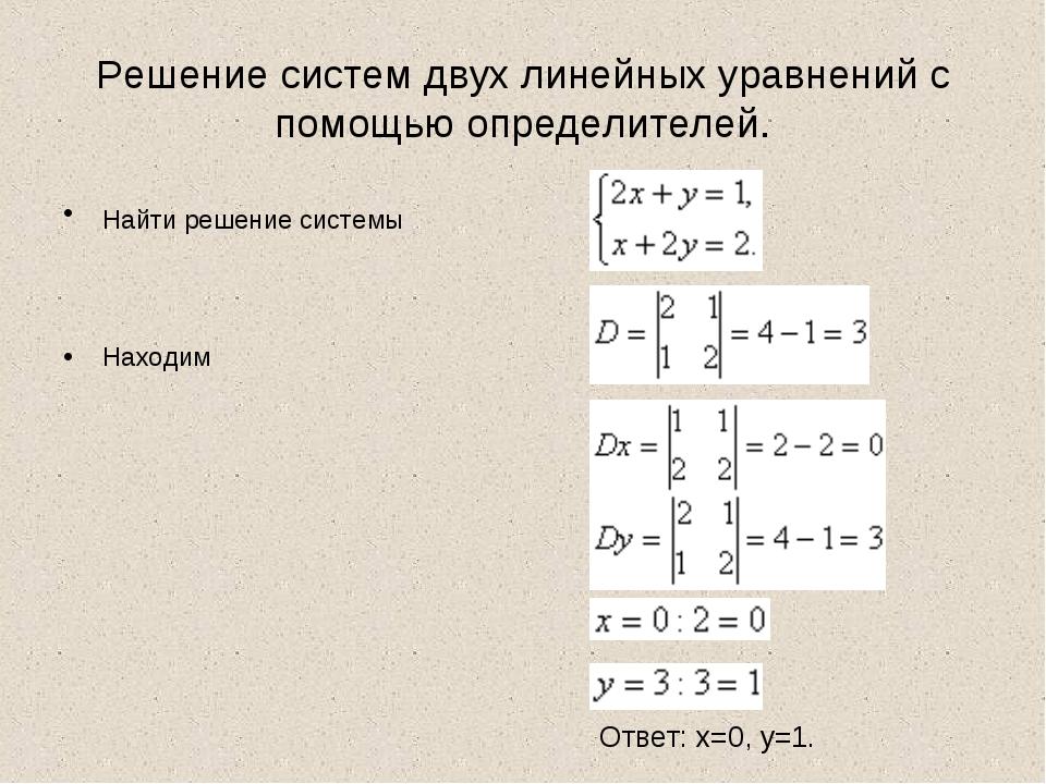 Решение систем двух линейных уравнений с помощью определителей. Найти решение...