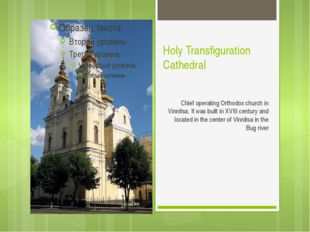 Holy Transfiguration Cathedral Chief operating Orthodox church in Vinnitsa. I