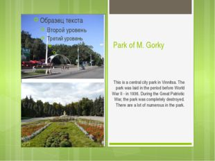 Park of M. Gorky This is a central city park in Vinnitsa. The park was laid i