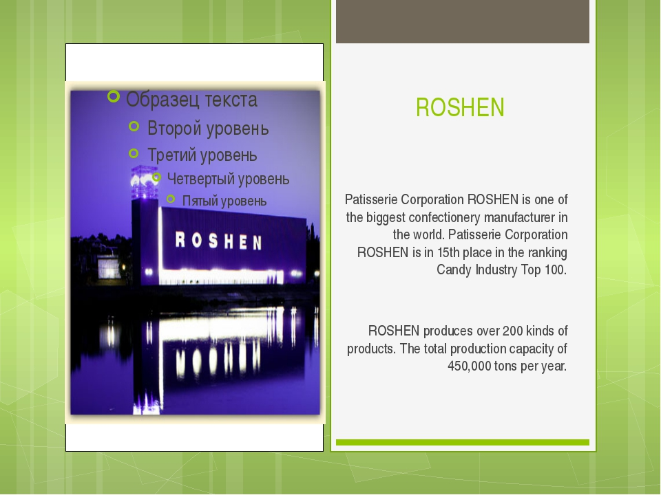 ROSHEN Patisserie Corporation ROSHEN is one of the biggest confectionery manu...