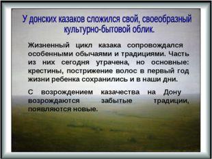 Жизненный цикл казака сопровождался особенными обычаями и традициями. Часть и