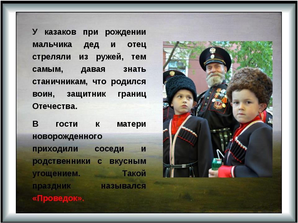 У казаков при рождении мальчика дед и отец стреляли из ружей, тем самым, дава...
