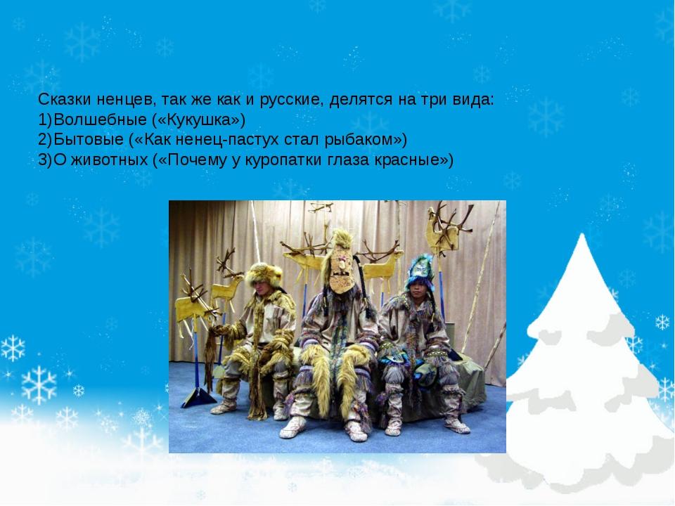 Сказки ненцев, так же как и русские, делятся на три вида: Волшебные («Кукушка...