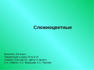 Биология, 6-й класс Презентация к уроку 23 по § 22 Учебник «Они растут, цвет