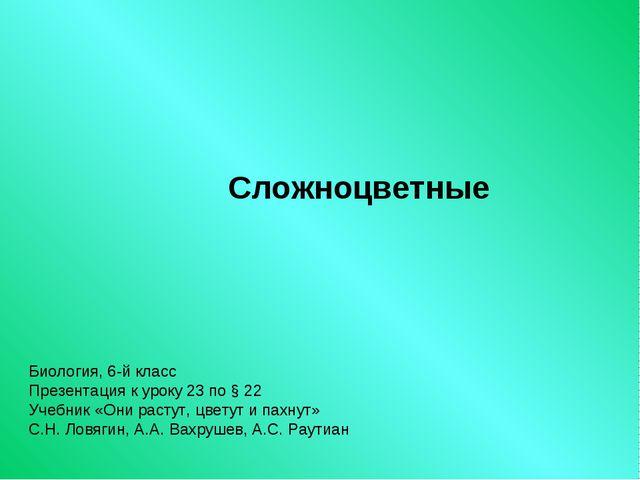 Биология, 6-й класс Презентация к уроку 23 по § 22 Учебник «Они растут, цвет...