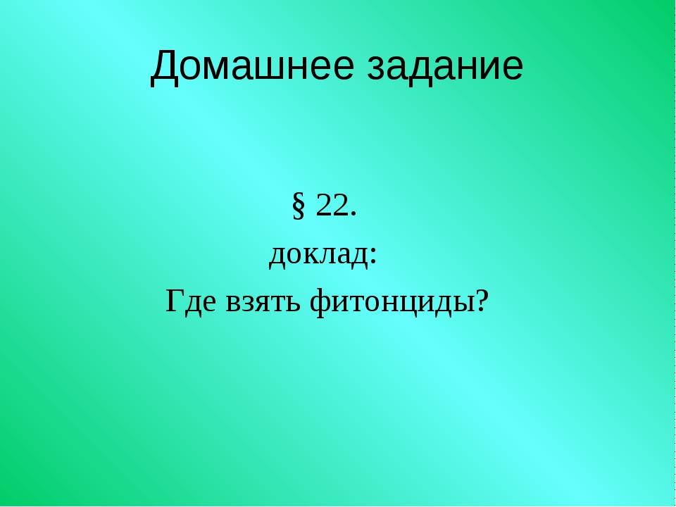 Домашнее задание § 22. доклад: Где взять фитонциды?