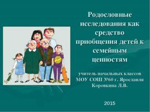 Родословные исследования как средство приобщения детей к семейным ценностям у