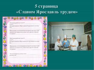 5 страница «Славим Ярославль трудом»