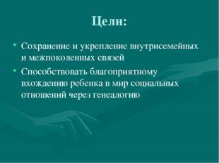 Цели: Сохранение и укрепление внутрисемейных и межпоколенных связей Способств