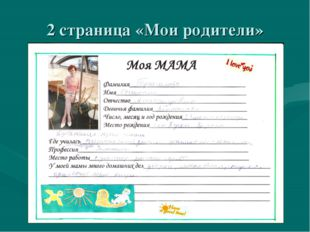 2 страница «Мои родители»