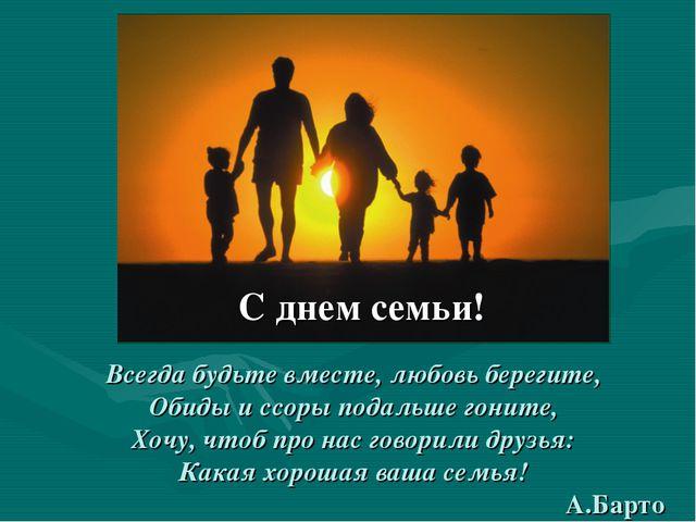 С днем семьи! Всегда будьте вместе, любовь берегите, Обиды и ссоры подальше г...