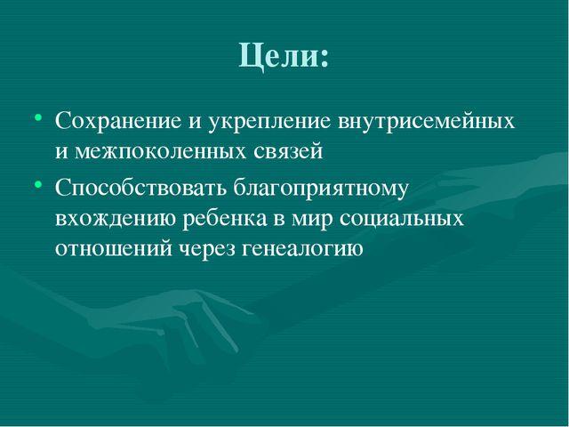 Цели: Сохранение и укрепление внутрисемейных и межпоколенных связей Способств...