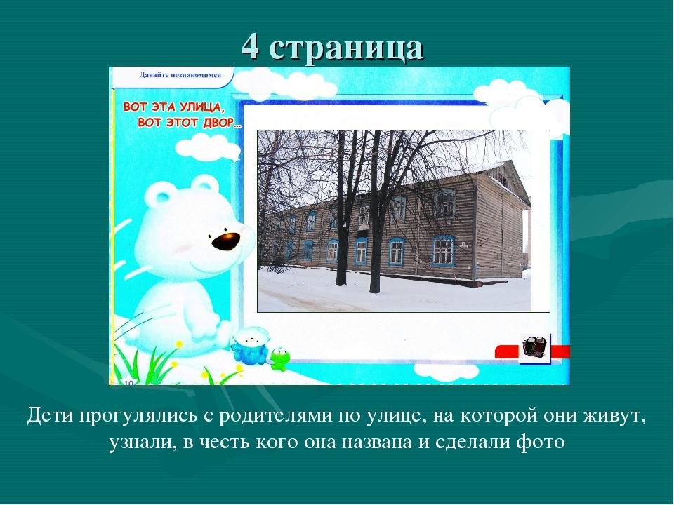 4 страница Дети прогулялись с родителями по улице, на которой они живут, узна...